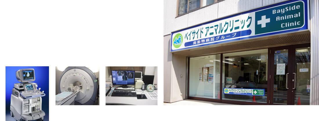 横浜市神奈川区にある動物病院